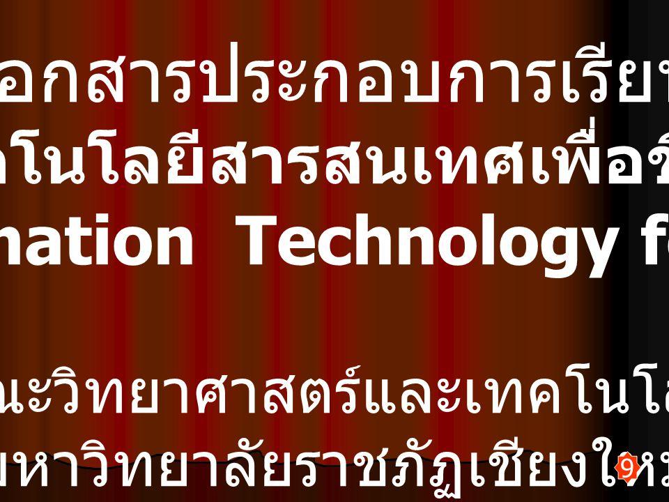 เอกสารประกอบการเรียน เทคโนโลยีสารสนเทศเพื่อชีวิต (Information Technology for Life) คณะวิทยาศาสตร์และเทคโนโลยี มหาวิทยาลัยราชภัฏเชียงใหม่ 9