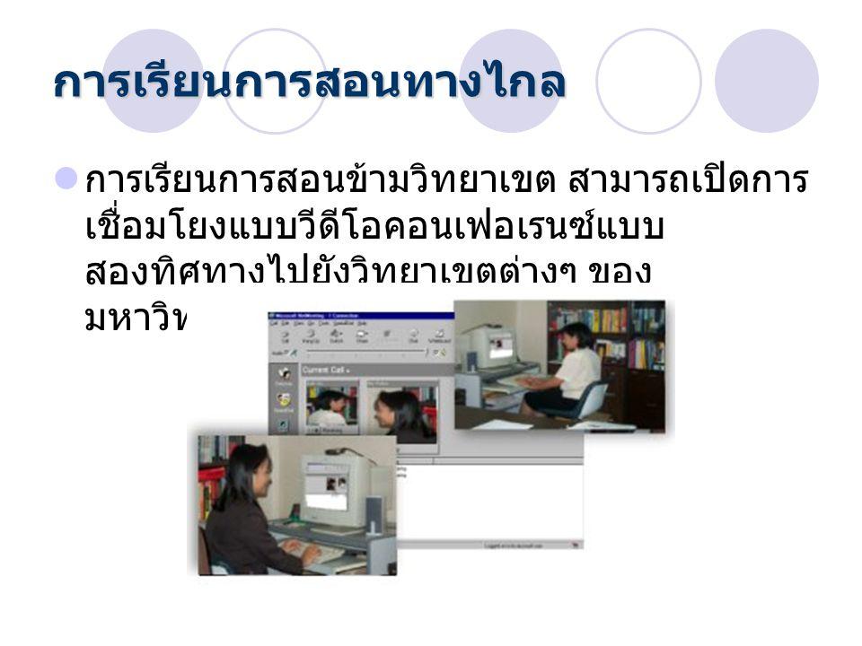 การเรียนการสอนทางไกล การเรียนการสอนข้ามวิทยาเขต สามารถเปิดการ เชื่อมโยงแบบวีดีโอคอนเฟอเรนซ์แบบ สองทิศทางไปยังวิทยาเขตต่างๆ ของ มหาวิทยาลัย