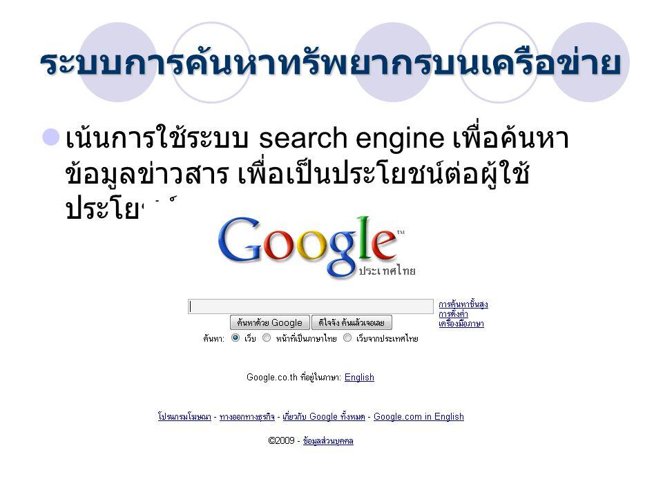 ระบบการค้นหาทรัพยากรบนเครือข่าย เน้นการใช้ระบบ search engine เพื่อค้นหา ข้อมูลข่าวสาร เพื่อเป็นประโยชน์ต่อผู้ใช้ ประโยชน์