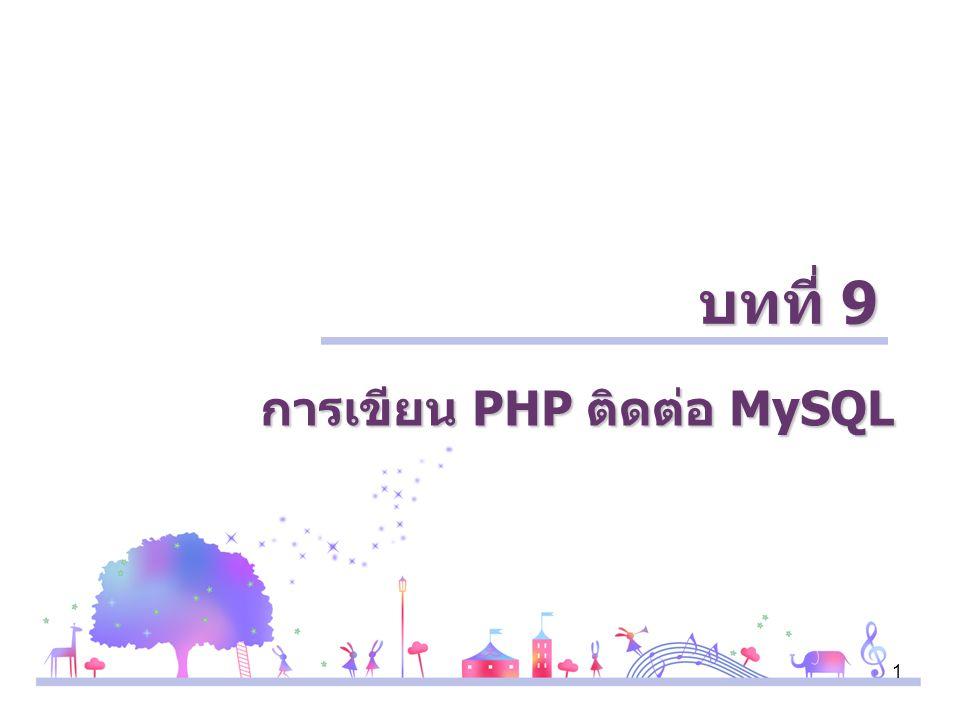 1 บทที่ 9 การเขียน PHP ติดต่อ MySQL