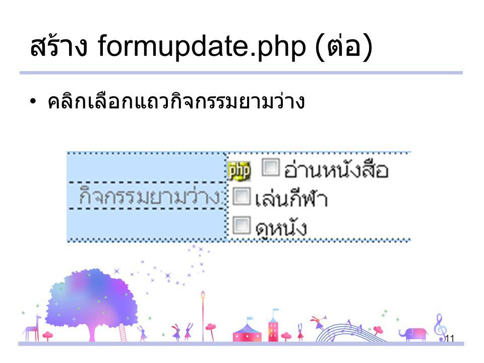 11 สร้าง formupdate.php ( ต่อ ) คลิกเลือกแถวกิจกรรมยามว่าง