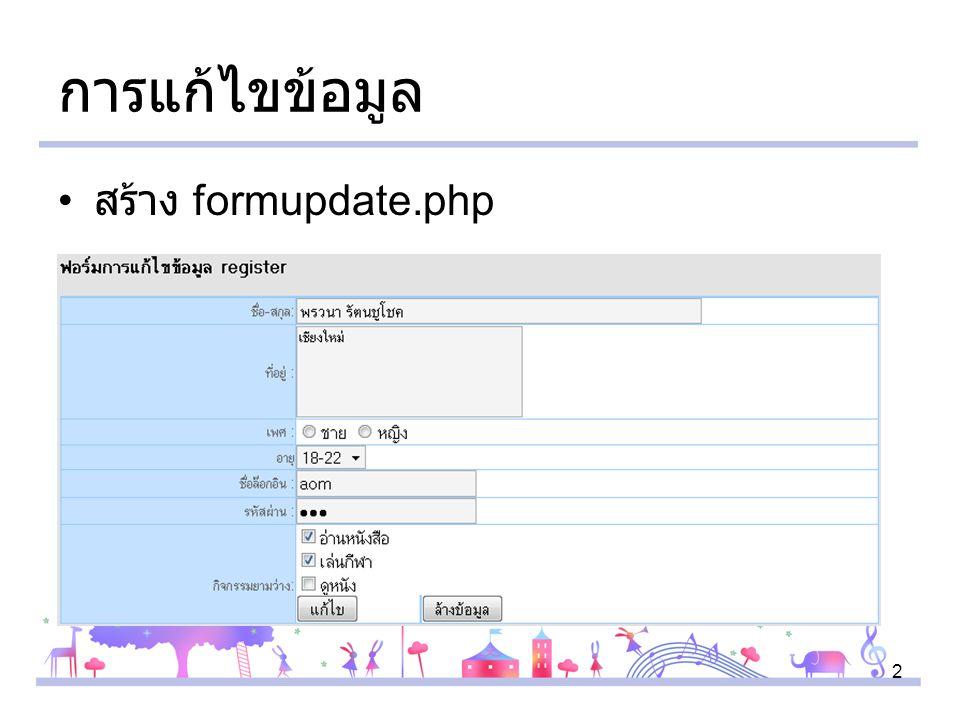 2 การแก้ไขข้อมูล สร้าง formupdate.php