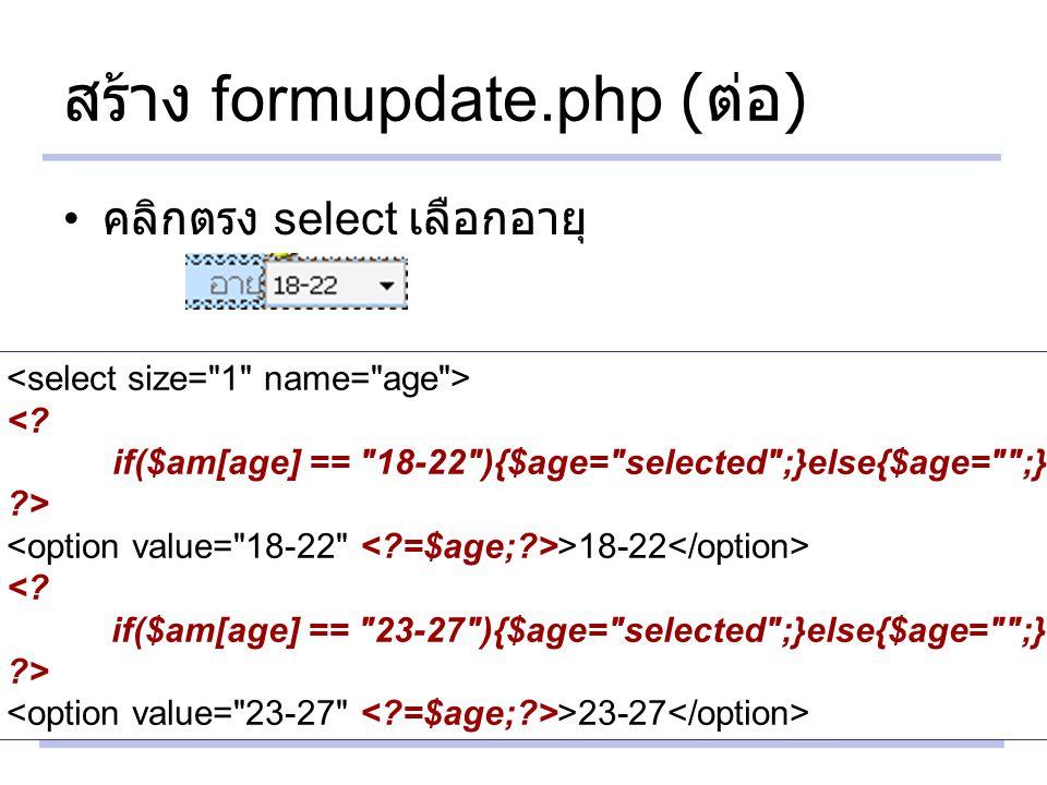7 สร้าง formupdate.php ( ต่อ ) คลิกตรง select เลือกอายุ <.