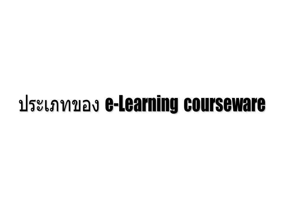 1.เนื้อหา (Content) 2. ระบบบริหารจัดการรายวิชา (Learn Management System) 3.