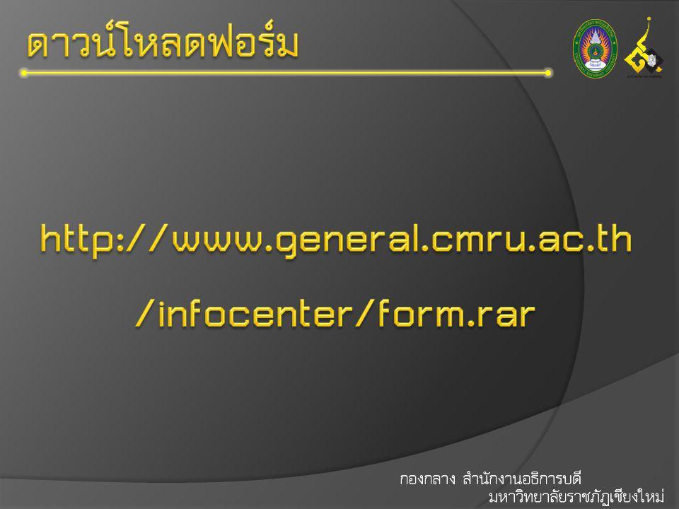 กองกลาง สำนักงานอธิการบดี มหาวิทยาลัยราชภัฏเชียงใหม่ กองกลาง สำนักงานอธิการบดี มหาวิทยาลัยราชภัฏเชียงใหม่