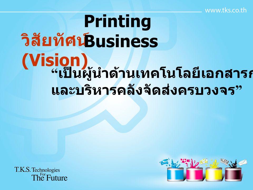 วิสัยทัศน์ (Vision) เป็นผู้นำด้านเทคโนโลยีเอกสารการพิมพ์ และบริหารคลังจัดส่งครบวงจร Printing Business