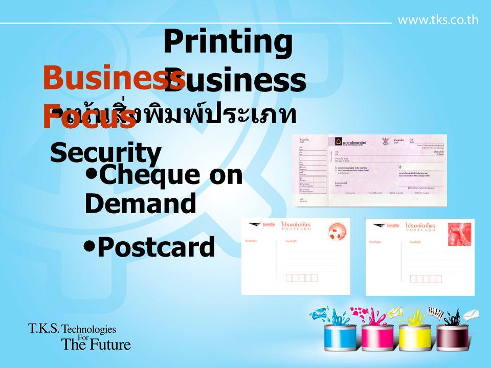 เน้นสิ่งพิมพ์ประเภท Security Printing Business Cheque on Demand Postcard Business Focus