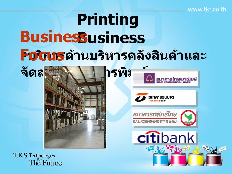 บริการด้านบริหารคลังสินค้าและ จัดส่งเอกสารการพิมพ์ Printing Business Business Focus