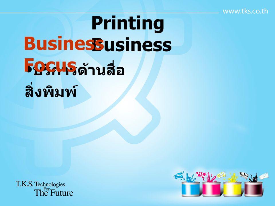 บริการด้านสื่อ สิ่งพิมพ์ Printing Business Business Focus