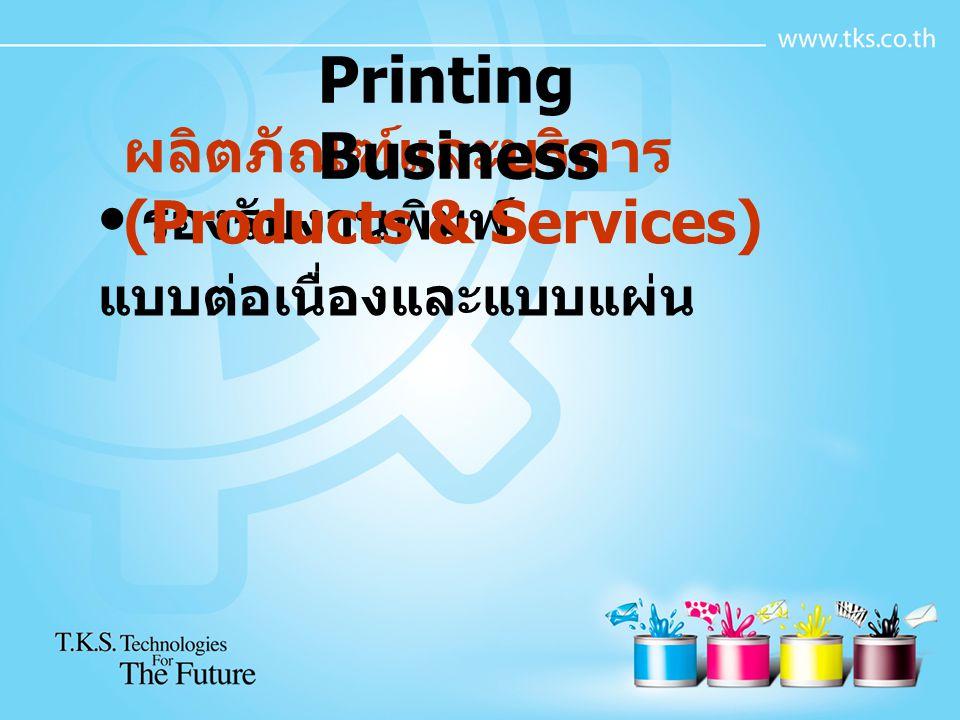 รองรับงานพิมพ์ แบบต่อเนื่องและแบบแผ่น ผลิตภัณฑ์และบริการ (Products & Services) Printing Business