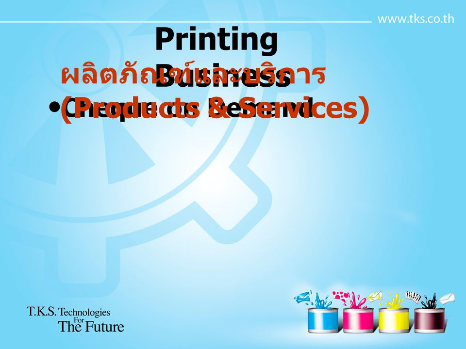 Cheque on Demand Printing Business ผลิตภัณฑ์และบริการ (Products & Services)