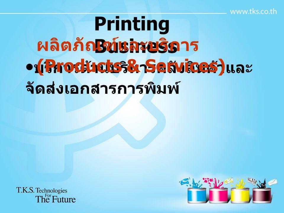 บริการด้านบริหารคลังสินค้าและ จัดส่งเอกสารการพิมพ์ Printing Business ผลิตภัณฑ์และบริการ (Products & Services)