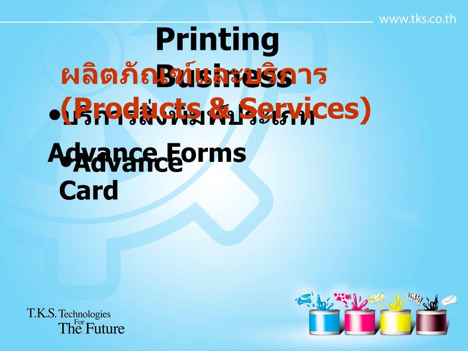 บริการสิ่งพิมพ์ประเภท Advance Forms Advance Card Printing Business ผลิตภัณฑ์และบริการ (Products & Services)