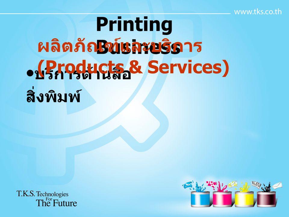บริการด้านสื่อ สิ่งพิมพ์ Printing Business ผลิตภัณฑ์และบริการ (Products & Services)