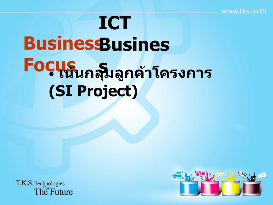 Business Focus เน้นสินค้ามี กำไร /Exclusive Distributor ICT Busines s
