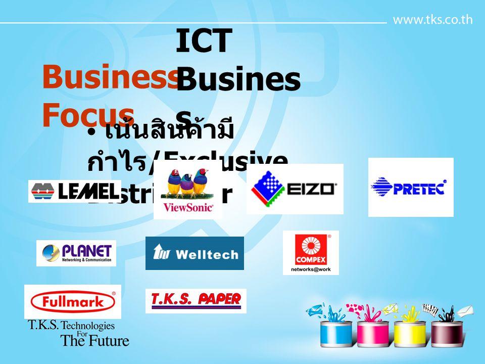 ขยายสู่ธุรกิจ Telecom and Network (VOIP) Business Focus ICT Busines s อุปกรณ์ต่อพ่วง รูปแบบการให้บริการ ประเทศ ไทย ต่างประเ ทศ ประเทศ ไทย Internet