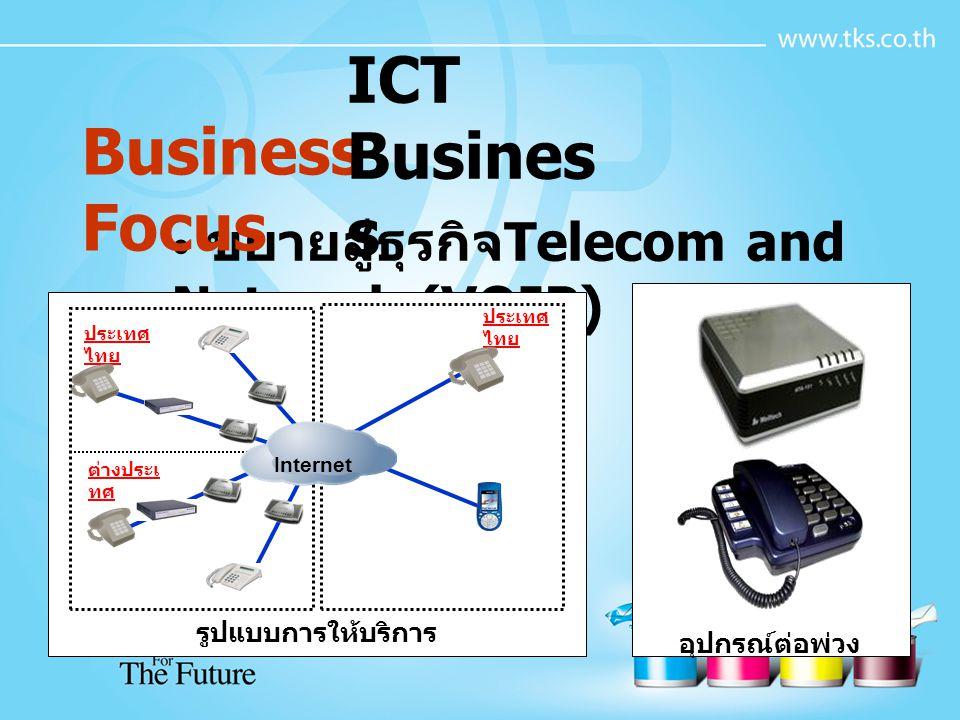 ขยายคลังสินค้าเพื่อ รองรับการเติบโต ICT Busines s Business Focus
