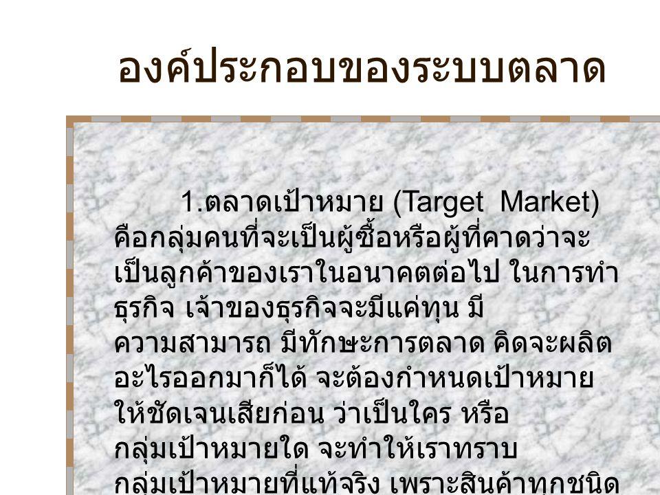 1. ตลาดเป้าหมาย 2. การจัดจำหน่าย 3. คู่แข่งขัน 4. กลุ่มสาธารณชนหรือกลุ่มพลัง มวลชน 5. สภาพแวดล้อมมหภาค องค์ประกอบของระบบตลาด