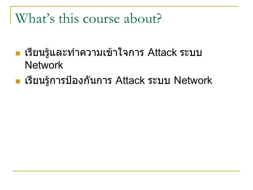 What's this course about? เรียนรู้และทำความเข้าใจการ Attack ระบบ Network เรียนรู้การป้องกันการ Attack ระบบ Network