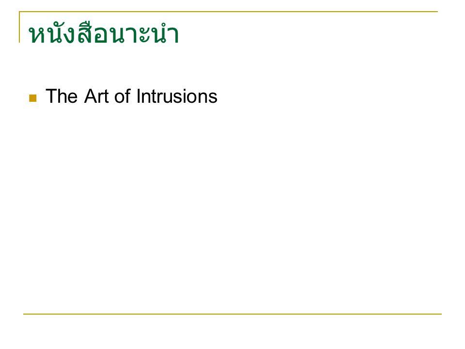 หนังสือนาะนำ The Art of Intrusions