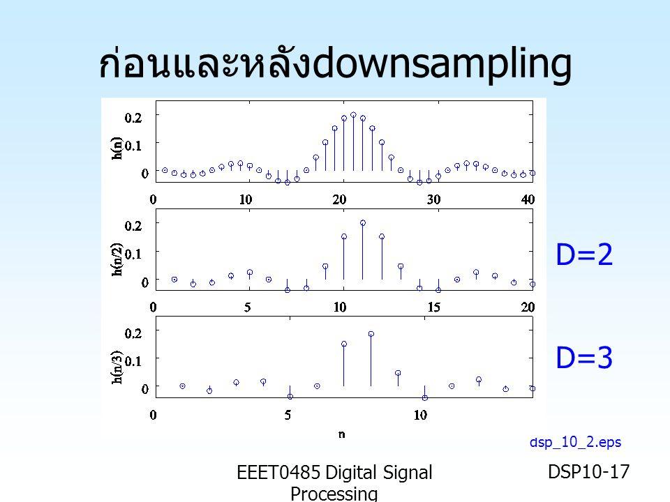EEET0485 Digital Signal Processing DSP10-17 ก่อนและหลัง downsampling dsp_10_2.eps D=2 D=3