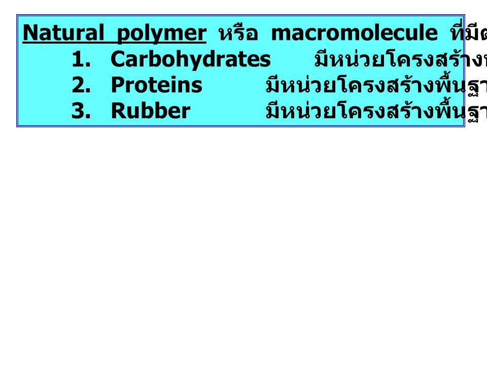 Natural polymer หรือ macromolecule ที่มีตามธรรมชาติได้แก่ 1.