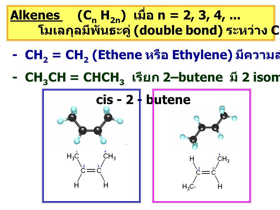 Alkenes (C n H 2n ) เมื่อ n = 2, 3, 4,...