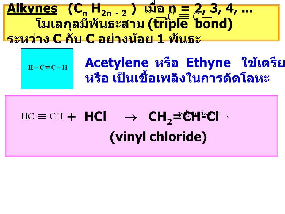 Alkynes (C n H 2n - 2 ) เมื่อ n = 2, 3, 4,...