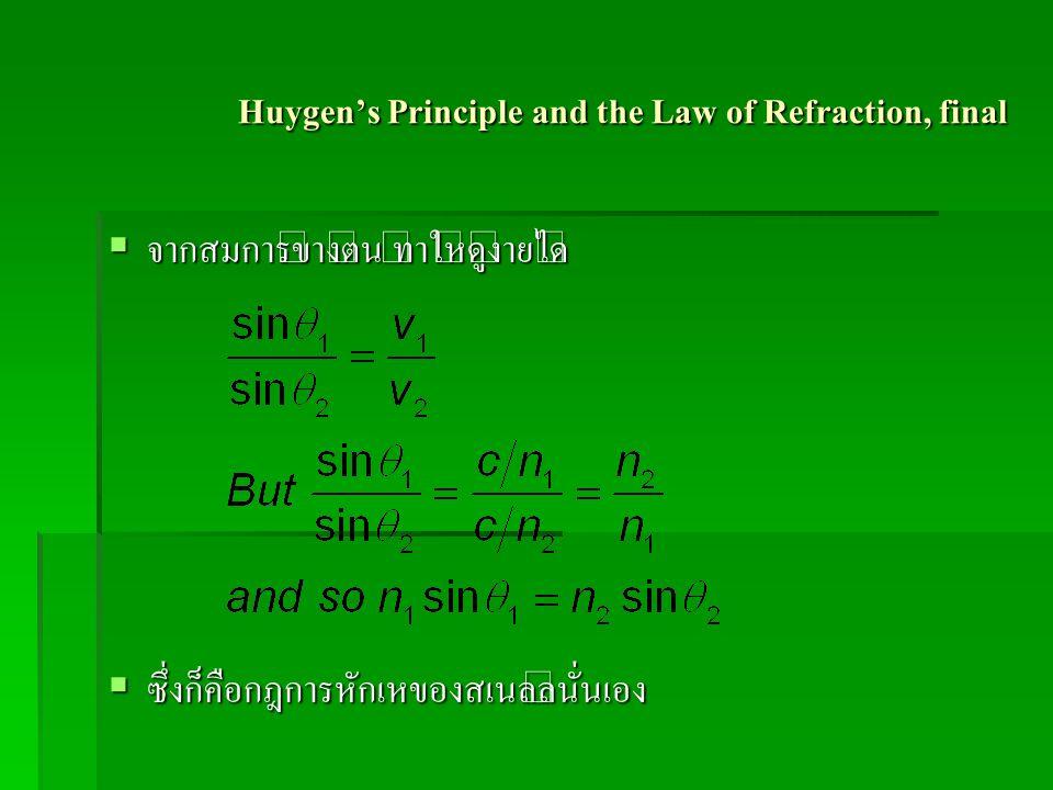 Huygen's Principle and the Law of Refraction, final  จากสมการข้างต้น ทำให้ดูง่ายได้  ซึ่งก็คือกฎการหักเหของสเนลล์นั่นเอง