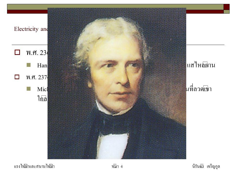 Electricity and Magnetism, Some History, 3  พ.ศ. 2363 Hans Oersted พบว่าเข็มทิศเบนไปเมื่ออยู่ใกล้สายไฟฟ้าที่มีกระแสไหลผ่าน  พ.ศ. 2374 Michael Farada