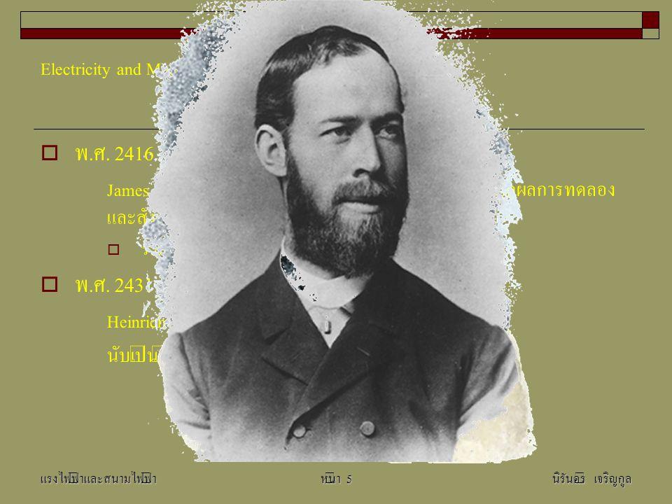 Electricity and Magnetism, Some History, 4  พ.ศ. 2416 James Clerk Maxwell สร้างกฎของแม่เหล็กไฟฟ้าขึ้นมาจากผลการทดลอง และสังเกต  รวมวิชาแม่เหล็กและไฟ