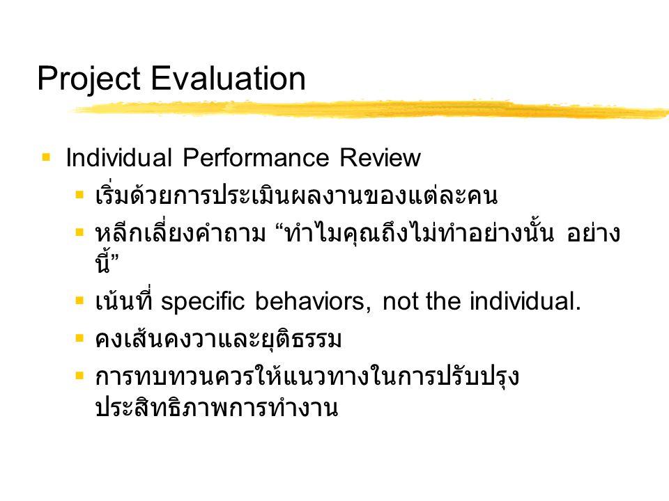 """Project Evaluation  Individual Performance Review  เริ่มด้วยการประเมินผลงานของแต่ละคน  หลีกเลี่ยงคำถาม """" ทำไมคุณถึงไม่ทำอย่างนั้น อย่าง นี้ """"  เน้"""