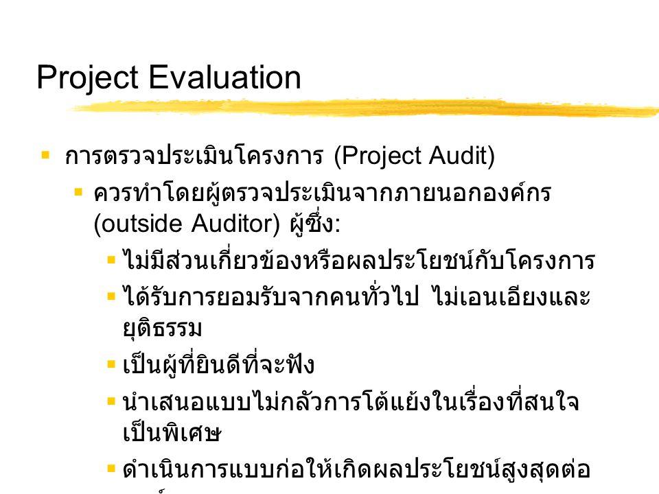 Project Evaluation  การตรวจประเมินโครงการ (Project Audit)  ควรทำโดยผู้ตรวจประเมินจากภายนอกองค์กร (outside Auditor) ผู้ซึ่ง :  ไม่มีส่วนเกี่ยวข้องหร