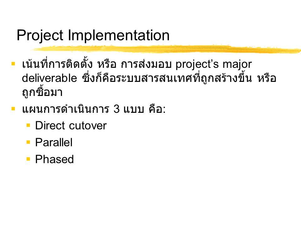 Project Implementation  เน้นที่การติดตั้ง หรือ การส่งมอบ project's major deliverable ซึ่งก็คือระบบสารสนเทศที่ถูกสร้างขึ้น หรือ ถูกซื้อมา  แผนการดำเน