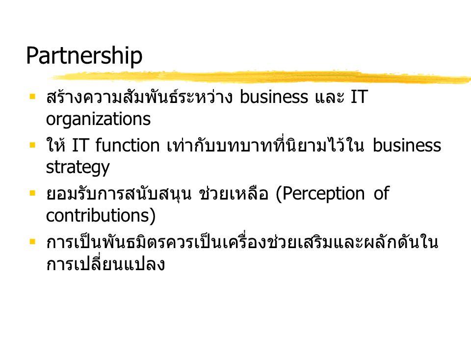 Partnership  สร้างความสัมพันธ์ระหว่าง business และ IT organizations  ให้ IT function เท่ากับบทบาทที่นิยามไว้ใน business strategy  ยอมรับการสนับสนุน