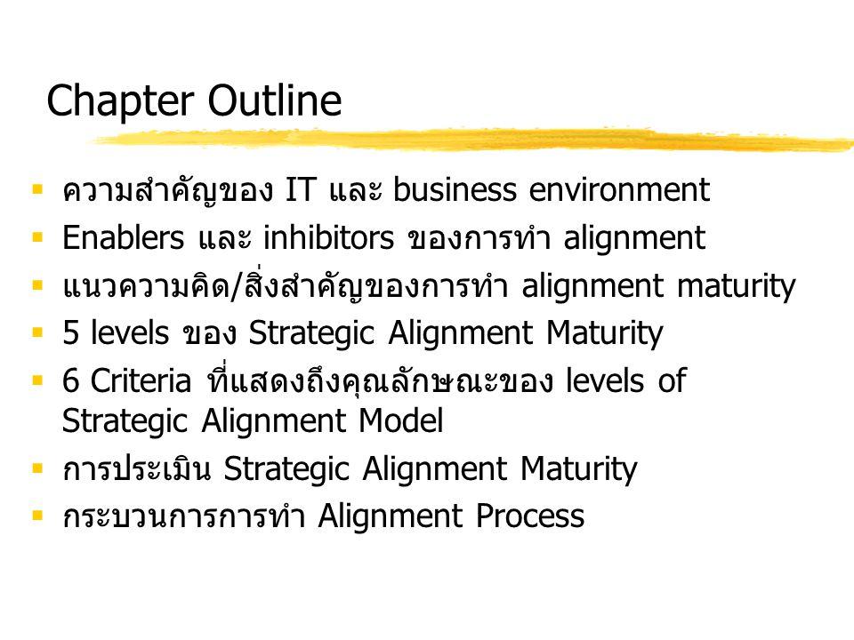 Chapter Outline  ความสำคัญของ IT และ business environment  Enablers และ inhibitors ของการทำ alignment  แนวความคิด / สิ่งสำคัญของการทำ alignment mat
