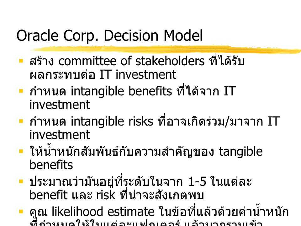 Oracle Corp. Decision Model  สร้าง committee of stakeholders ที่ได้รับ ผลกระทบต่อ IT investment  กำหนด intangible benefits ที่ได้จาก IT investment 