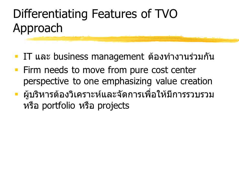 Differentiating Features of TVO Approach  IT และ business management ต้องทำงานร่วมกัน  Firm needs to move from pure cost center perspective to one e