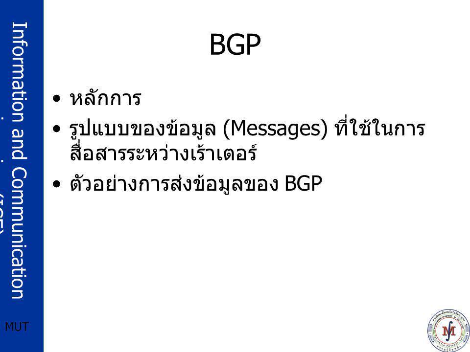 Information and Communication engineering (ICE) MUT BGP หลักการ รูปแบบของข้อมูล (Messages) ที่ใช้ในการ สื่อสารระหว่างเร้าเตอร์ ตัวอย่างการส่งข้อมูลของ