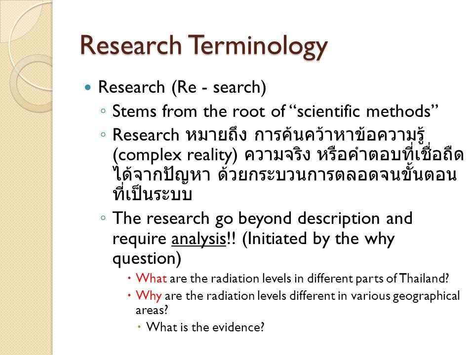 Type of research Basic research ◦ มุ่งหาความรู้ ผลของการ วิจัยจะออกมาเป็นกฎหรือ ทฤษฎี Applied research ◦ มุ่งนำผลการวิจัยไปใช้ ประโยชน์