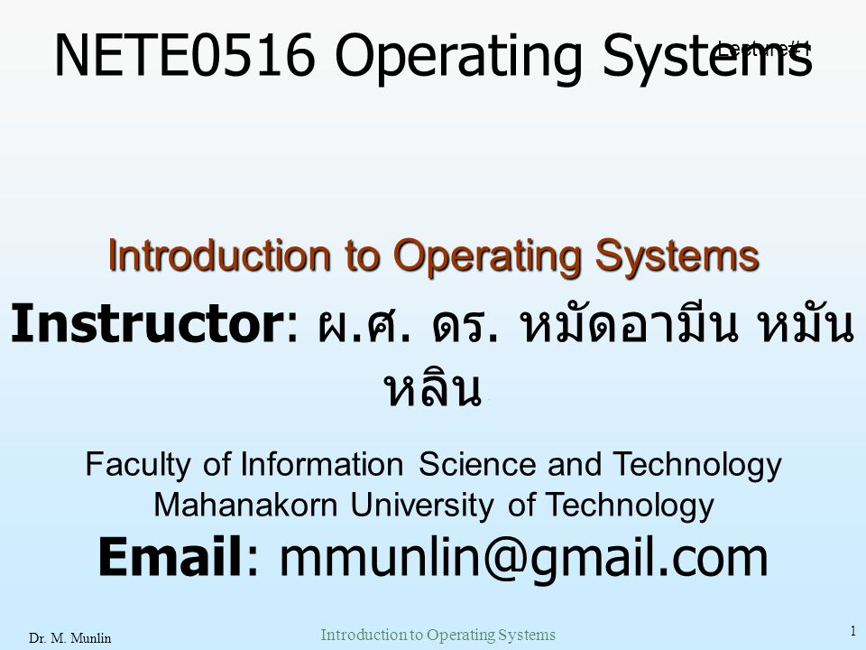 Dr. M. Munlin Introduction to Operating Systems 1 NETE0516 Operating Systems Instructor: ผ. ศ. ดร. หมัดอามีน หมัน หลิน Faculty of Information Science