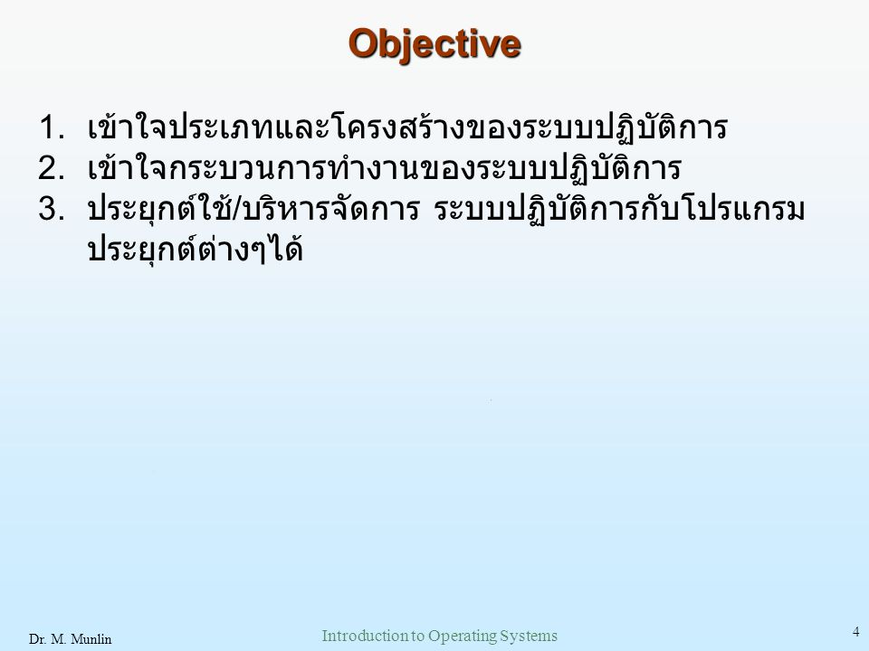 Dr.M. Munlin Introduction to Operating Systems 4 Objective 1.