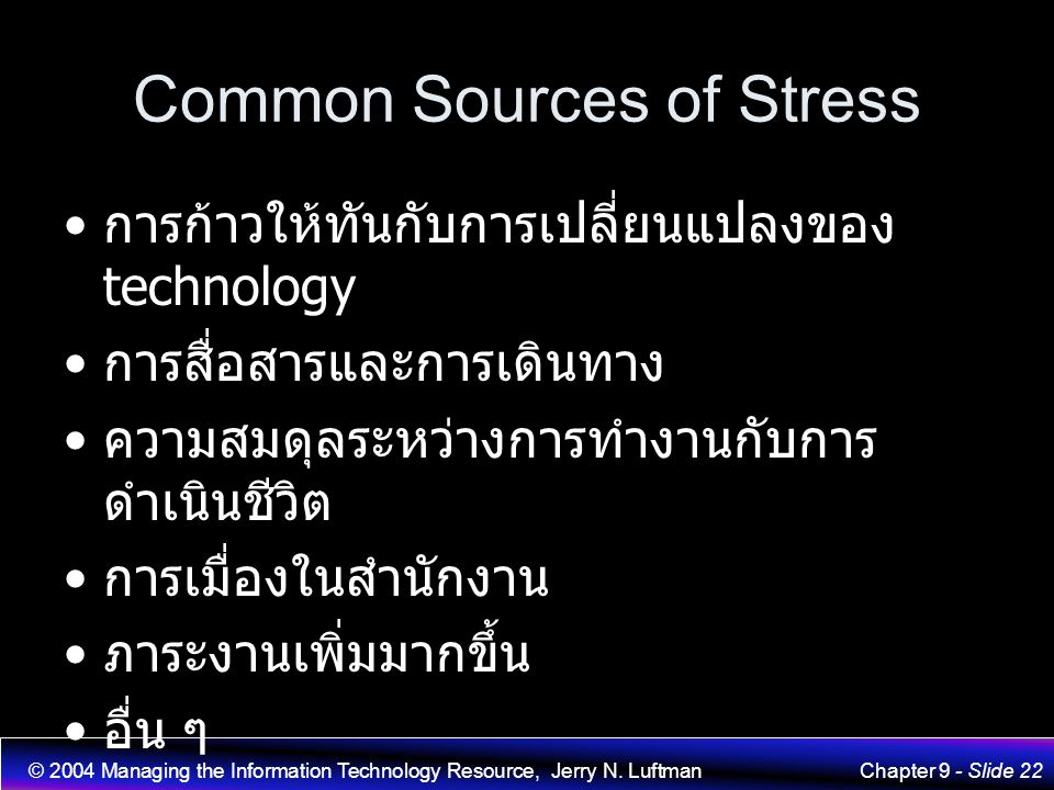 © 2004 Managing the Information Technology Resource, Jerry N. LuftmanChapter 9 - Slide 22 Common Sources of Stress การก้าวให้ทันกับการเปลี่ยนแปลงของ t