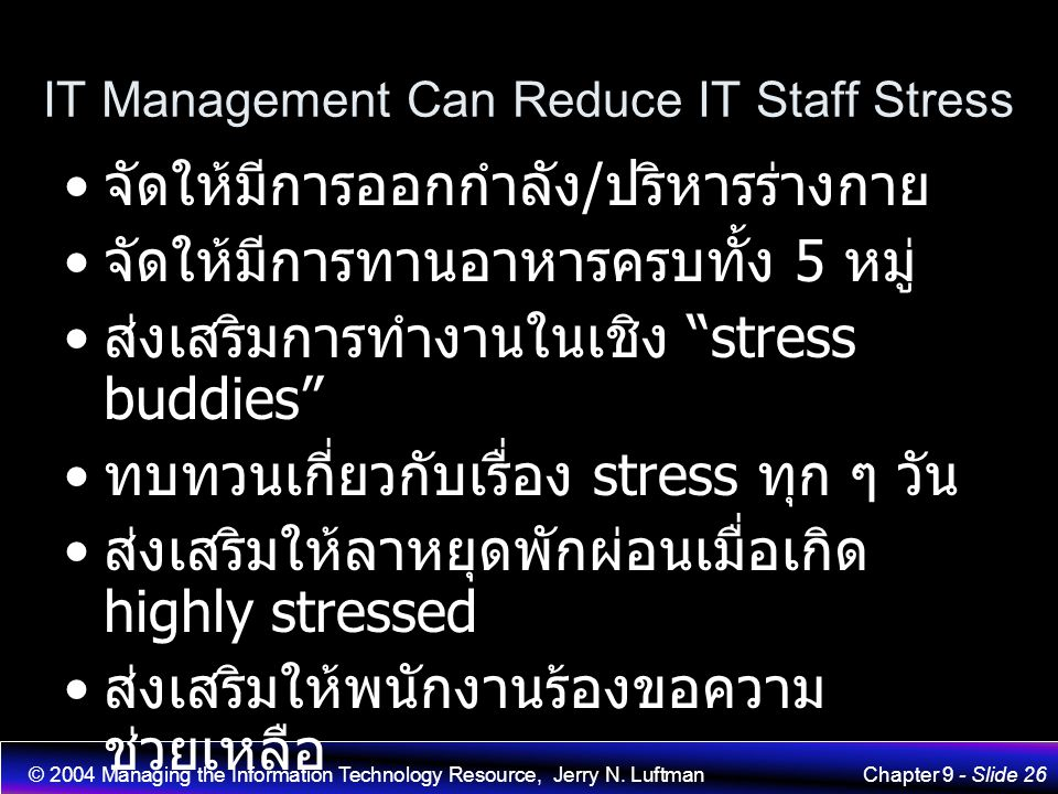 © 2004 Managing the Information Technology Resource, Jerry N. LuftmanChapter 9 - Slide 26 IT Management Can Reduce IT Staff Stress จัดให้มีการออกกำลัง