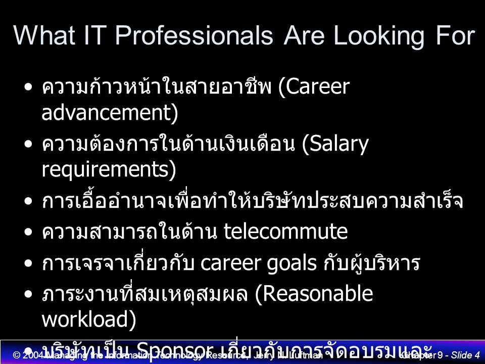 © 2004 Managing the Information Technology Resource, Jerry N. LuftmanChapter 9 - Slide 4 What IT Professionals Are Looking For ความก้าวหน้าในสายอาชีพ