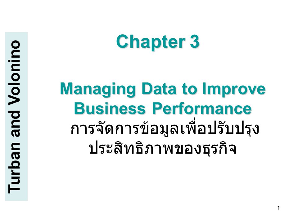 Quiz What is the goal of data management.