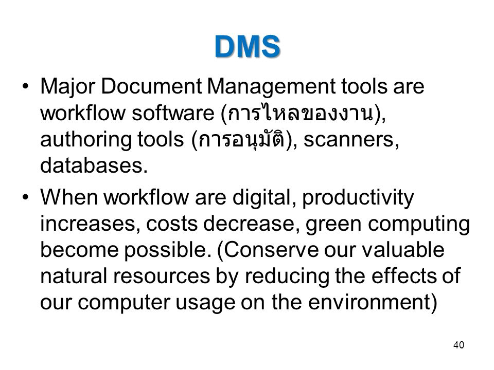 DMS Major Document Management tools are workflow software ( การไหลของงาน ), authoring tools ( การอนุมัติ ), scanners, databases. When workflow are dig