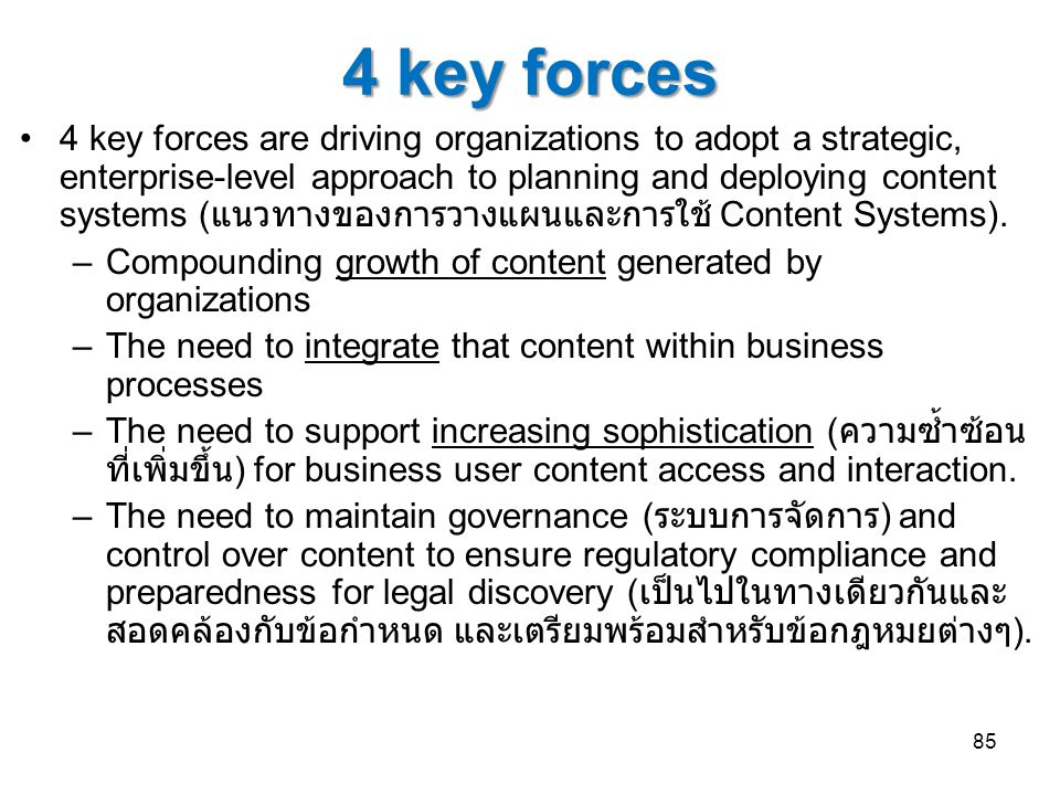 4 key forces 4 key forces are driving organizations to adopt a strategic, enterprise-level approach to planning and deploying content systems ( แนวทางของการวางแผนและการใช้ Content Systems).