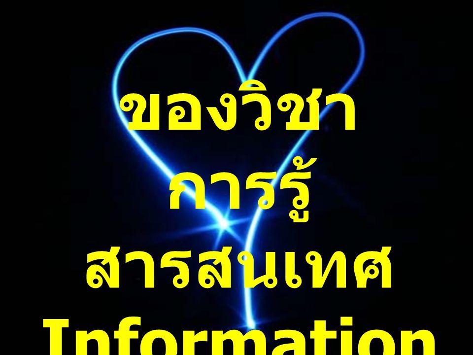 ของวิชา การรู้ สารสนเทศ Information Literacy