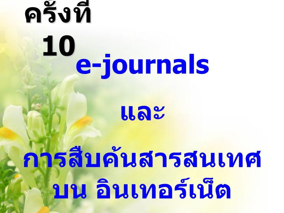 ครั้งที่ 10 e-journals และ การสืบค้นสารสนเทศ บน อินเทอร์เน็ต